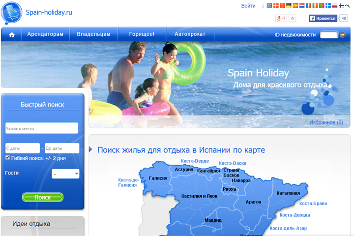 Spain-holiday launches Russian language website